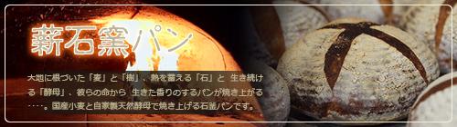 薪石窯パン